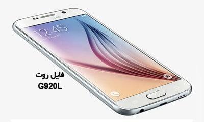 فایل روت سامسونگ G920L گلکسی S6 اندروید 7 تضمینی | دانلود فایل و آموزش ROOT Samsung Galaxy SM-G920L همه باینری ها | آوا رام