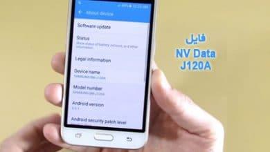 فایل NV Data سامسونگ J120A حل مشکل شبکه و سریال | دانلود فایل NvData SM-J120A برای حل مشکل Checking NV data… error | آوارام