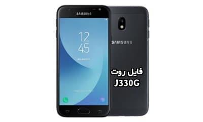 فایل روت سامسونگ J330G گلکسی J3 2017 همه باینری ها | دانلود فایل و آموزش ROOT Samsung Galaxy SM-J330G اندروید 7 و 8 و 9 تضمینی