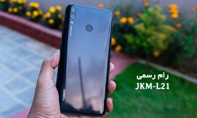 دانلود رام هواوی JKM-L21 فایل فلش رسمی و فارسی Y9 2019 | رام فارسی Huawei JKM-L21 اندروید 9.0 قابلیت آنبریک و رفع مشکلات نرم افزاری