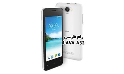 رام فارسی Lava A32 اندروید 4.4 کاملا رسمی پردازنده SPD | دانلود فایل فلش رسمی و فارسی گوشی لاوا A32 تست شده و تضمینی | آوارام