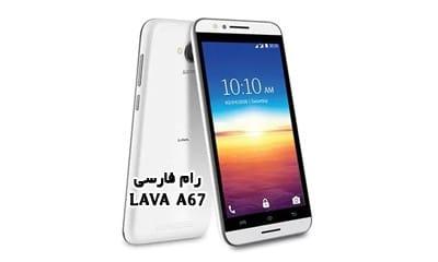 رام فارسی Lava A67 اندروید 5.1 کاملا رسمی پردازنده SPD | دانلود فایل فلش رسمی و فارسی گوشی لاوا A67 تست شده و تضمینی | آوارام