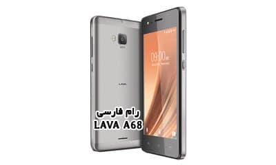 رام فارسی Lava A68 اندروید 6.0 کاملا رسمی پردازنده SPD | دانلود فایل فلش رسمی و فارسی گوشی لاوا A68 تست شده و تضمینی | آوارام