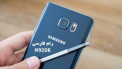 رام فارسی سامسونگ N920K اندروید 7 تست شده و تضمینی | دانلود فایل فلش فارسی Samsung Galaxy Note 5 SM-N920K تضمینی | آوارام