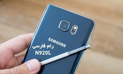 رام فارسی سامسونگ N920L اندروید 7 تست شده و تضمینی | دانلود فایل فلش فارسی Samsung Galaxy Note 5 SM-N920L تضمینی | آوارام