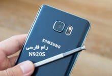 رام فارسی سامسونگ N920S اندروید 7 تست شده و تضمینی | دانلود فایل فلش فارسی Samsung Galaxy Note 5 SM-N920S تضمینی | آوارام