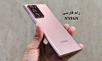 رام فارسی سامسونگ N986N اندروید 10 تست شده و تضمینی | دانلود فایل فلش فارسی Samsung Galaxy Note20 Ultra 5G SM-N986N تضمینی | آوارام