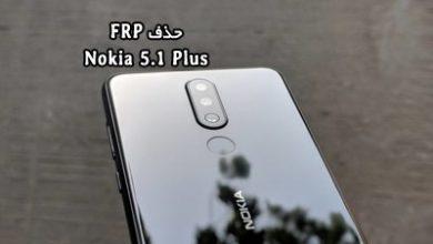حذف FRP Nokia 5.1 Plus همه ورژن ها بدون باکس تضمینی | فایل حذف گوگل اکانت نوکیا 5.1 پلاس TA-1120 TA-1105 TA-1102 تست شده و تضمینی