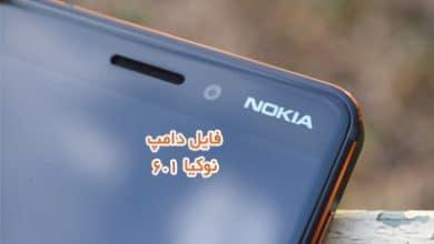 فایل دامپ نوکیا 6.1 همه مدل ها به صورت XML پروگرم هارد و ترمیم بوت | فول Dump Nokia TA-1043 TA-1045 TA-1050 TA-1054 TA-1068 TA-1089