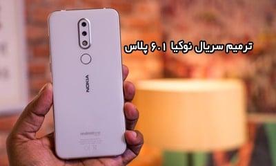 ترمیم سریال نوکیا 6.1 پلاس همه مدل ها با دانگل بست برنامه Best 2 | نحوه رایت سریال Nokia 6.1 Plus TA-1099 TA-1103 TA-1083 TA-1099