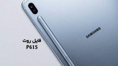 فایل روت سامسونگ P615 گلکسی Tab S6 Lite همه باینری ها | دانلود فایل و آموزش ROOT Samsung Galaxy SM-P615 اندروید 10 تست شده و تضمینی