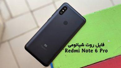فایل روت شیائومی Redmi Note 6 Pro اندروید 8 و 9 همه بیلدنامبرها | دانلود فایل Root Xiaomi Redmi Note 6 pro tulip به همراه آموزش کامل