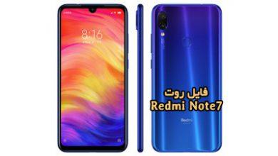 فایل روت شیائومی Redmi Note 7 اندروید 9 و 10 همه بیلدنامبرها | دانلود فایل Root Xiaomi Redmi Note 7 lavender به همراه آموزش کامل