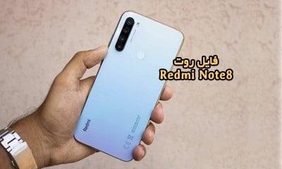 فایل روت شیائومی Redmi Note 8 اندروید 9 و 10 همه بیلدنامبرها | دانلود فایل Root Xiaomi Redmi Note 8 ginkgo به همراه آموزش کامل