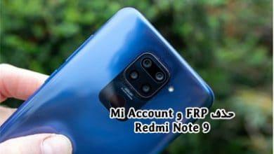 حذف FRP Redmi Note 9 و حذف Mi Account شیائومی نوت 9 | فایل و آموزش حذف FRP و Mi Account گوشی Xiaomi Redmi Note 9 بدون باکس | آوارام