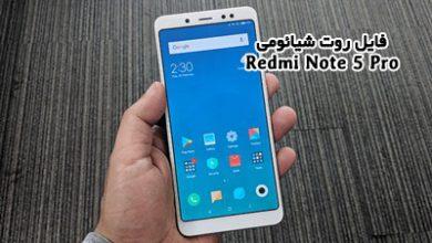 فایل روت شیائومی Redmi Note 5 Pro اندروید 8 و 9 همه بیلدنامبرها | دانلود فایل Root Xiaomi Redmi Note 5 Pro whyred به همراه آموزش کامل