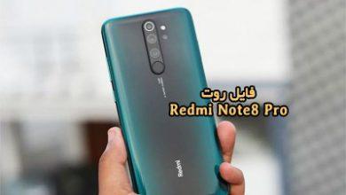 فایل روت شیائومی Redmi Note 8 Pro اندروید 9 و 10 همه بیلدنامبرها | دانلود فایل Root Xiaomi Redmi Note 8 Pro begonia به همراه آموزش کامل