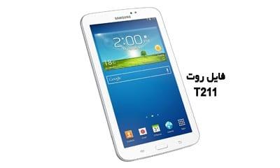 فایل روت سامسونگ T211 اندروید 4.4.2 تست شده و تضمینی | دانلود فایل و آموزش ROOT Samsung Galaxy SM-T211 تست شده و بدون مشکل | آوا رام
