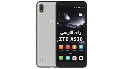 رام فارسی ZTE Blade A530 اندروید 8.1 پردازنده MT6739 | دانلود فایل فلش فارسی گوشی زد تی ای A530 فایل اسکتر و SD | آوارام
