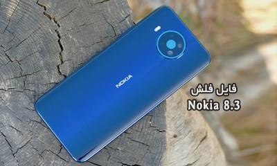 رام فارسی نوکیا 8.3 اندروید 11 فایل فلش Nokia Ta-1243 Ta-1251 | دانلود فایل فلش رسمی و فارسی Nokia 8.3 5G رایت توسط مموری کارت