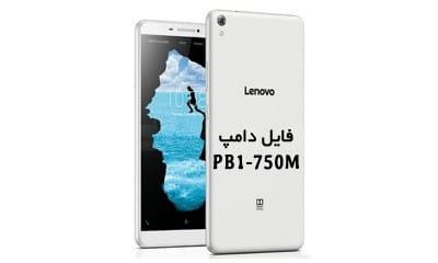 فایل دامپ Lenovo PB1-750M فرمت XML برای پروگرام هارد | دانلود فول دامپ لنوو Phab PB1-750M برای ترمیم بوت و حل مشکل خاموشی | آوارام
