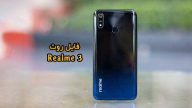 فایل روت Realme 3 اندروید 9 و 10 تست شده و تضمینی | دانلود فایل Root Realme 3 RMX1821 به همراه آموزش کامل تضمینی | آوا رام