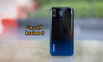 فایل روت Realme 3 اندروید 9 و 10 تست شده و تضمینی   دانلود فایل Root Realme 3 RMX1821 به همراه آموزش کامل تضمینی   آوا رام