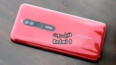فایل روت شیائومی Redmi 8 اندروید 9 و 10 همه بیلدنامبرها | دانلود فایل Root Xiaomi Redmi 8 olive به همراه آموزش کامل تضمینی