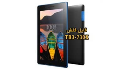رام فارسی Lenovo TB3-730X حل مشکل Tool DL image Fail | دانلود فایل فلش فارسی لنوو Tab3 7 TB3-730X اندروید 6.0 تست شده و تضمینی