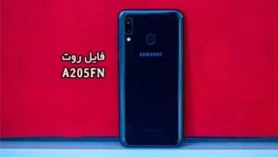 فایل روت A205FN سامسونگ گلکسی A20 همه باینری ها | دانلود فایل و آموزش ROOT Samsung Galaxy SM-A205FN اندروید 9 و 10 تست شده و تضمینی