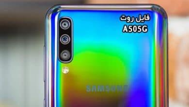 فایل روت سامسونگ A505G گلکسی A50 همه باینری ها | دانلود فایل و آموزش ROOT Samsung Galaxy SM-A505G اندروید 9 و 10 تست شده و تضمینی