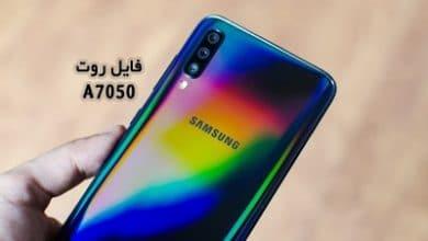 فایل روت سامسونگ A7050 گلکسی A70 همه باینری ها | دانلود فایل و آموزش ROOT Samsung Galaxy SM-A7050 اندروید 9 و 10 تست شده و تضمینی