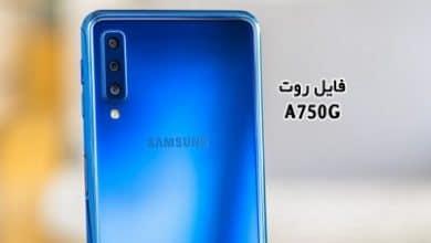 فایل روت سامسونگ A750G گلکسی A7 2018 همه باینری ها | دانلود فایل و آموزش ROOT Samsung Galaxy SM-A750G اندروید 9 و 10 تست شده و تضمینی