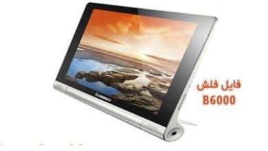 رام فارسی Lenovo B6000 اندروید 4.4.2 و Call Active | دانلود فایل فلش رسمی تبلت لنوو B6000 Yoga 8 کال اکتیو | تست سده | آوارام
