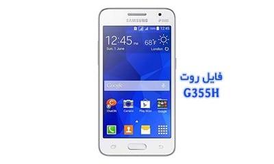 فایل روت سامسونگ G355H گلکسی Core 2 تست شده و تضمینی | دانلود فایل و آموزش ROOT Samsung Galaxy SM-G355H بدون مشکل | آوارام