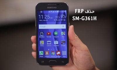 حذف FRP سامسونگ G361H اندروید 5.1.1 کاملا تضمینی | دانلود فایل و آموزش حذف قفل گوگل اکانت Samsung Galaxy Core Prime SM-G361H | آوارام