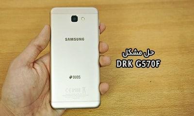 حل مشکل DRK سامسونگ G570F رایت با FRP/OEM ON | دانلود فایل Fix DRK - DM Verify سامسونگ Galaxy J5 Prime SM-G570F تست شده | آوارام