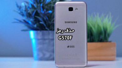 حذف رمز سامسونگ G570F با Frp ON/OFF بدون پاک شدن اطلاعات | حذف پین پترن پسورد گلکسی J5 Prime | آنلاک قفل صفحه Samsung SM-G570F