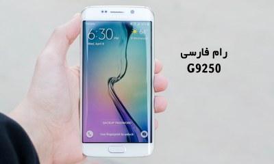 رام فارسی سامسونگ G9250 اندروید 7 تست شده و تضمینی | دانلود فایل فلش فارسی Samsung Galaxy S6 Edge SM-G9250 تضمینی | آوارام