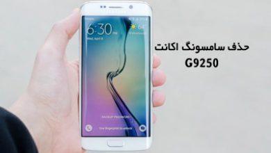 حذف سامسونگ اکانت G9250 اندروید 7.0 کاملا تضمینی | دانلود فایل و آموزش حذف Samsung Account Reactivation Lock SM-G9250 | آوارام