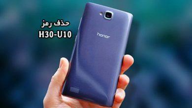 حذف رمز هواوی H30-U10 بدون پاک شدن اطلاعات Honor 3C | فایل و آموزش حذف پین پترن پسورد لاک اسکرین Huawei Honor 3C H30-U10 | آوارام