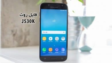 فایل روت سامسونگ J530K گلکسی J5 Pro همه باینری ها | دانلود فایل و آموزش ROOT Samsung Galaxy SM-J530K اندروید 9 تست شده و تضمینی