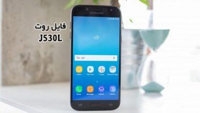 فایل روت سامسونگ J530L گلکسی J5 Pro همه باینری ها | دانلود فایل و آموزش ROOT Samsung Galaxy SM-J530L اندروید 9 تست شده و تضمینی