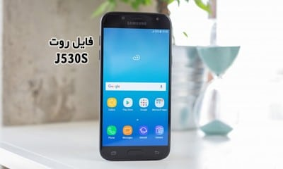 فایل روت سامسونگ J530S گلکسی J5 Pro همه باینری ها | دانلود فایل و آموزش ROOT Samsung Galaxy SM-J530L اندروید 9 تست شده و تضمینی
