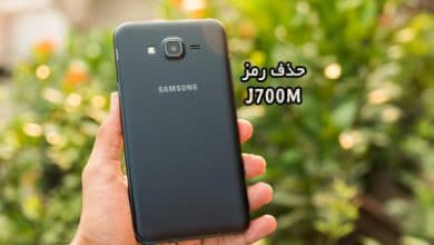 حذف رمز سامسونگ J700M با Frp ON/OFF بدون پاک شدن اطلاعات | حذف پین پترن پسورد گلکسی J7 | آنلاک قفل صفحه Samsung SM-J700M تضمینی