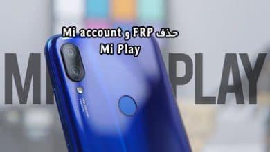 حذف FRP Xiaomi Mi Play و حذف Mi Account شیائومی می پلی | فایل و آموزش حذف FRP و Mi Account گوشی شیائومی Mi Play lotus بدون باکس