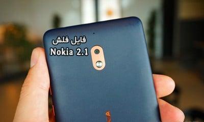رام فارسی نوکیا 2.1 اندروید 10 فایل فلش Nokia 2.1 کاملا رسمی | دانلود فایل فلش فارسی Nokia TA-1080 TA-1092 TA-1084 TA-1093 TA-1086