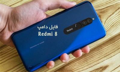 فایل دامپ شیائومی Redmi 8 برای پروگرم هارد و ترمیم بوت | دانلود فول Dump Xiaomi Redmi 8 Olive ترمیم بوت و حل مشکل خاموشی تست شده
