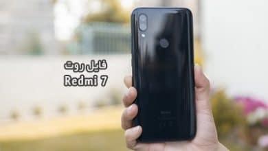 فایل روت شیائومی Redmi 7 اندروید 9 و 10 همه بیلدنامبرها | دانلود فایل Root Xiaomi Redmi 7 Onclite به همراه آموزش کامل تضمینی