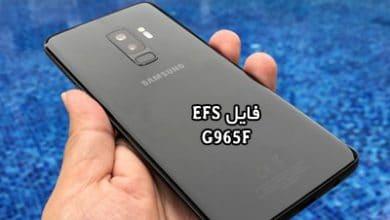 فایل EFS سامسونگ G965F برای حل مشکل Mount EFS | حل مشکل شبکه Samsung SM-G965F | حل مشکل هنگ لوگو و نداشتن سریال Galaxy S9 Plus